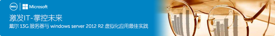 Join Dell Enterprise Forum China 2014